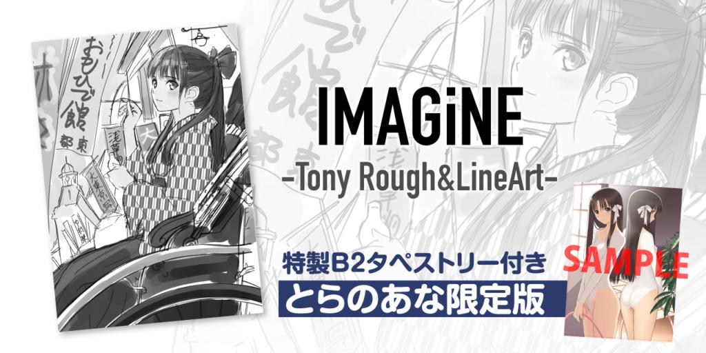 「Tony」先生のラフ&線画集集が7/1に発売! とらのあなでは発売を記念してB2タペストリー付きとらのあな限定版を発売します!
