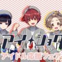 『アイショタ idol show time』ドラマCD発売記念 アイドル応援フェア開催決定!