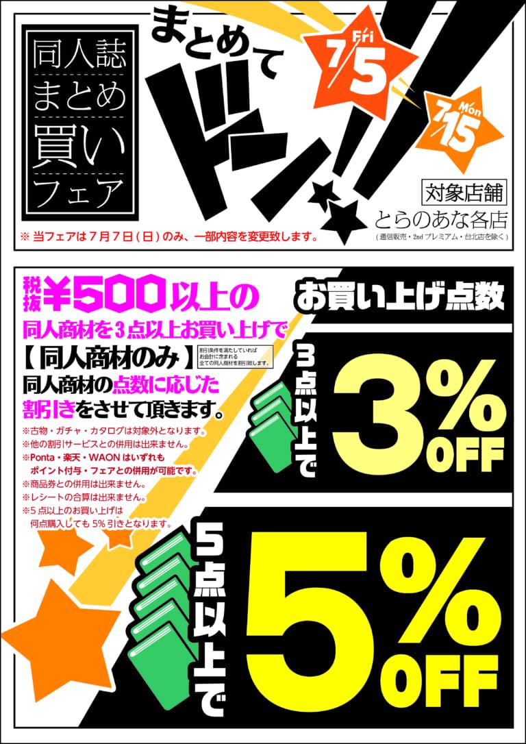 【7/5(金)〜7/15(月)】同人誌まとめ買いフェア「まとめてドン!」