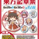 【6/29(土)・6/30(日)】【2日間限定!】 東方記章祭 in名古屋