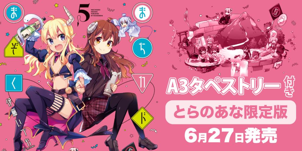 TVアニメ放送直前の「まちカドまぞく」最新5巻が6/27に発売! とらのあなでは発売にあわせて今巻もA3タペストリー付きとらのあな限定版を発売いたします!