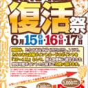 【6/15(土)〜6/17(月)】【3日間限定!】とらのあな大創業祭『ポイントカード支払い復活祭』
