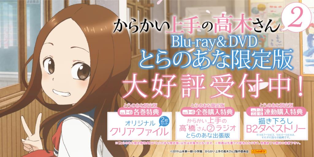 コミックス シリーズ累計600万部突破の青春コメディ、第2シーズンがスタート!!TVアニメ『からかい上手の高木さん2』のBlu-ray&DVDが発売!とらのあなでは、豪華特典付きとらのあな限定版の発売も大決定!!
