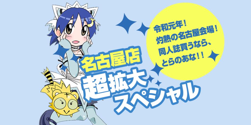 名古屋店超拡大スペシャル