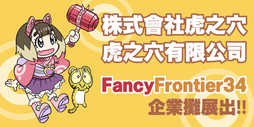 虎之穴將在台灣最大規模的活動「FancyFrontier34」的企業攤展出!!