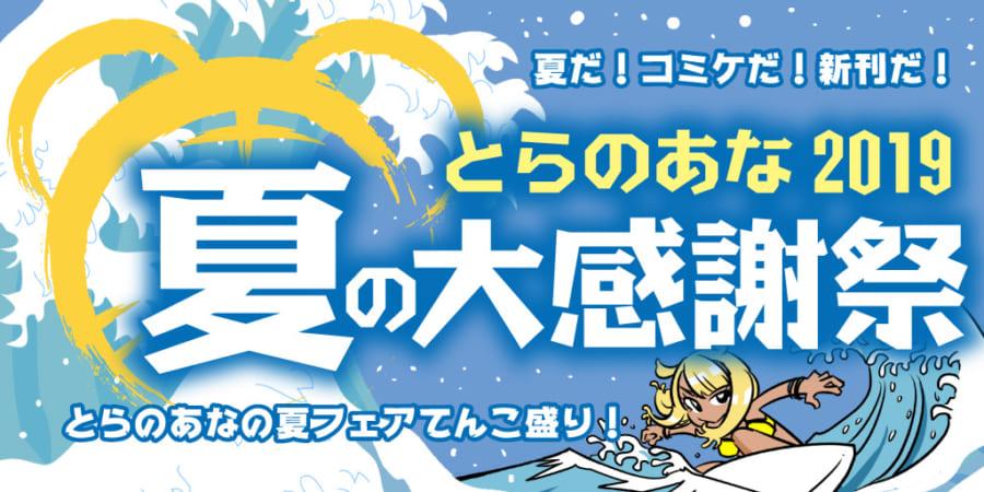 とらのあな2019 夏の大感謝祭!!