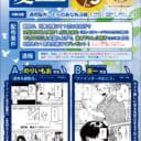 【8/9(金)〜9/1(日)】とらのあな令和元年夏のBLフェア-社会人編-【描き下ろし小冊子プレゼント】