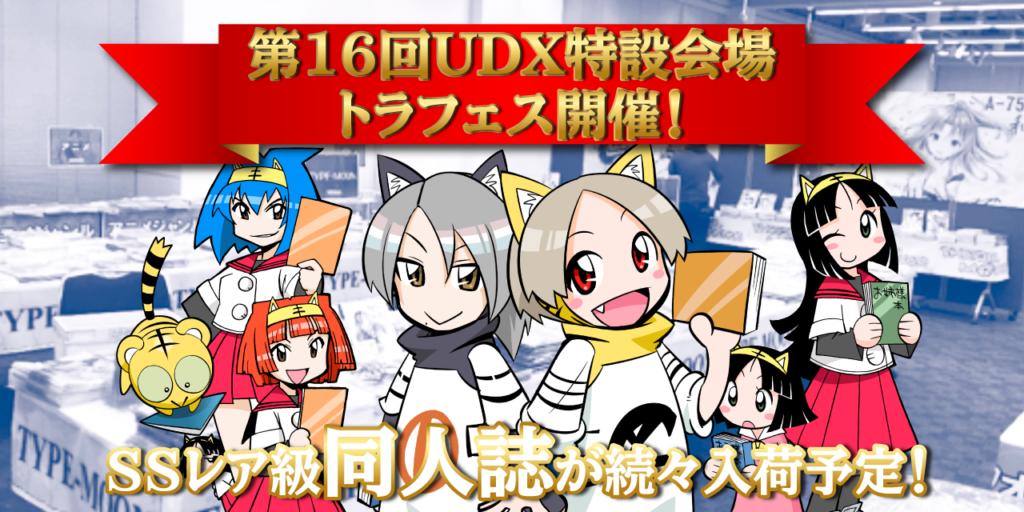第16回UDX特設会場 トラフェス開催!