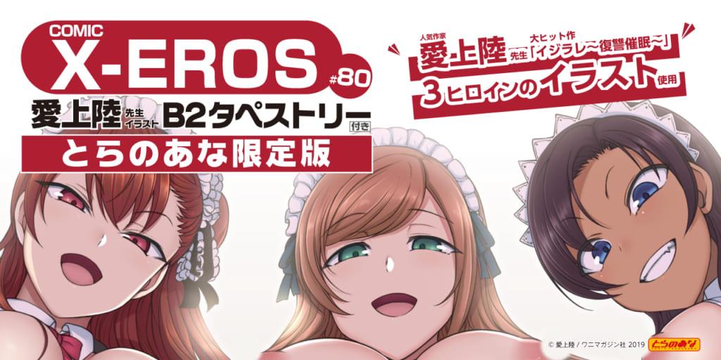 秋の始めに登場!『COMIC X-EROS #80』9月2日(月)発売決定! 人気作家《愛上陸先生イラストB2タペストリー》付きとらのあな限定版も発売!!
