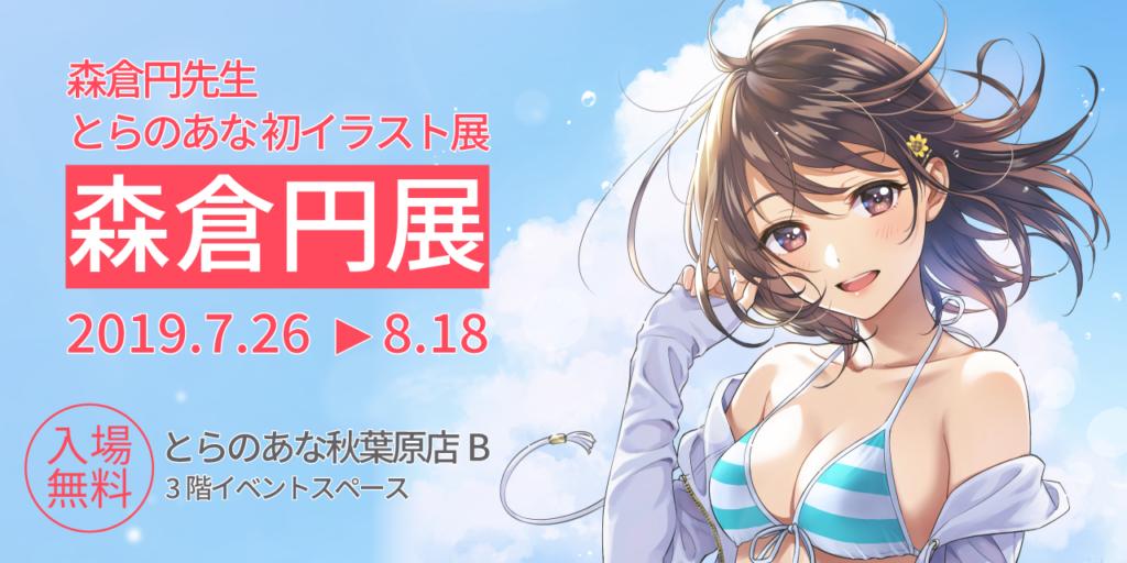 森倉円先生 とらのあなでは初のイラスト展が開催決定!