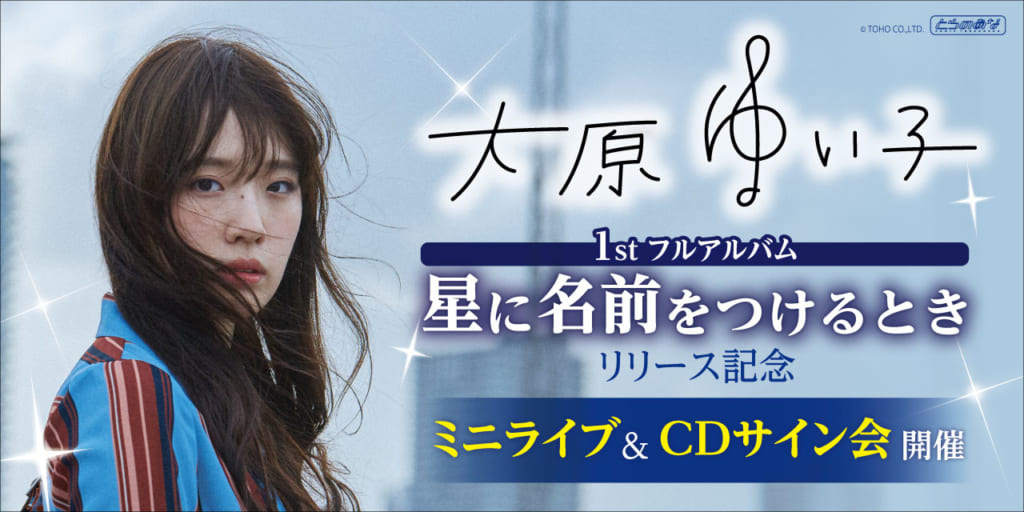 大原ゆい子さんの1stフルアルバム「星に名前をつけるとき」のリリースを記念して、ミニライブ&CDサイン会の開催が決定しました!
