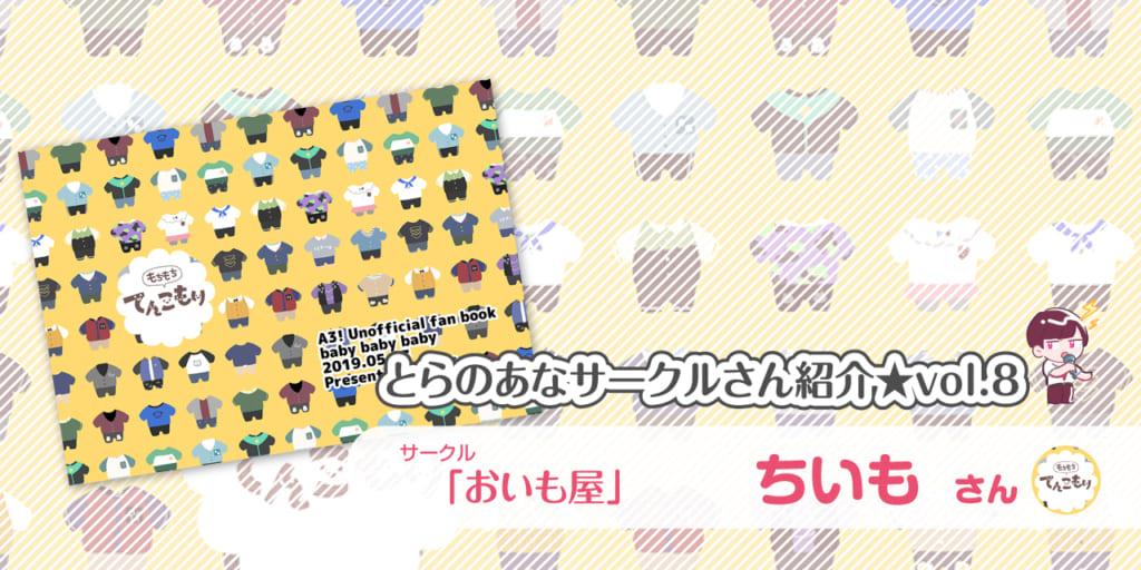 「おいも屋」ちいもさん💕とらのあな🐯女性向けサークルさん紹介vol.8