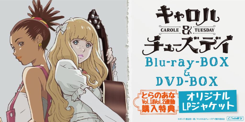 TVアニメ「キャロル&チューズデイ」BOXがBlu-ray&DVDで発売決定! とらのあな1・2巻連動購入特典は…『オリジナルLPジャケット』!!