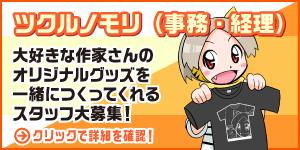 【ツクルノモリ】グッズの作成やイベントにも携われるレアなお仕事!