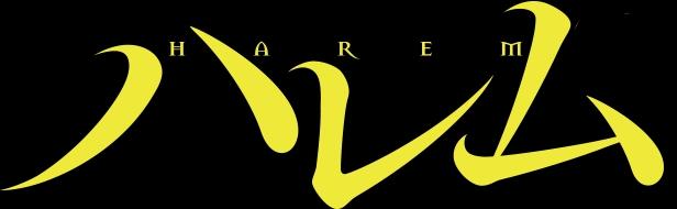 ヤングアニマルがお届けするエロスを凝縮した電子雑誌「ハレム」から単行本が7月29日、甘詰留太先生・きづきあきら+サトウナンキ先生など、一挙4タイトル発売決定!