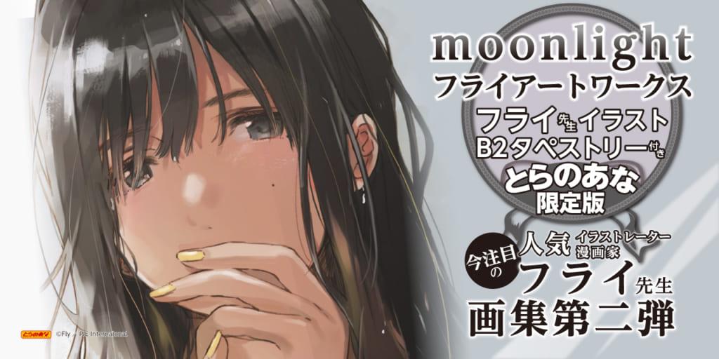 人気イラストレーター・フライ先生、最新画集『moonlight フライアートワークス』が10月17日(木)に発売決定! 《フライ先生イラストB2タペストリー》付きとらのあな限定版も発売!!