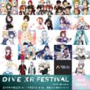 大人気キャラクターやアーティストたちが現実世界で共演するバーチャル音楽フェス『DIVE XR FESTIVAL』のチケットのお取り扱いがとらのあなにて開始!!