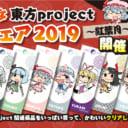 とらのあな 東方Project応援フェア2019 〜紅葉月〜 開催!