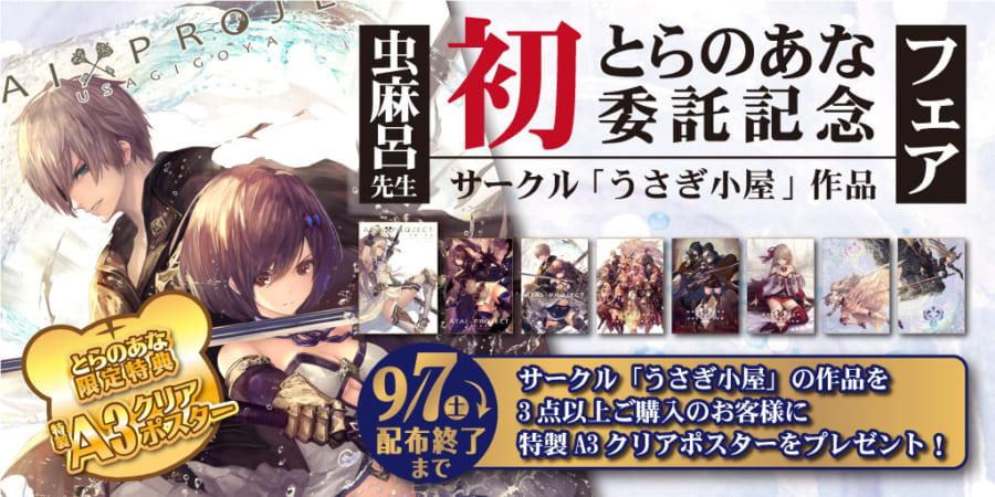 【9月7日(土)〜】サークル「うさぎ小屋」、とらのあな 初委託記念フェア!