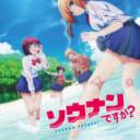 TVアニメ「ソウナンですか?」Blu-ray BOX予約 アニメ原画プレゼントキャンペーン 開催!!