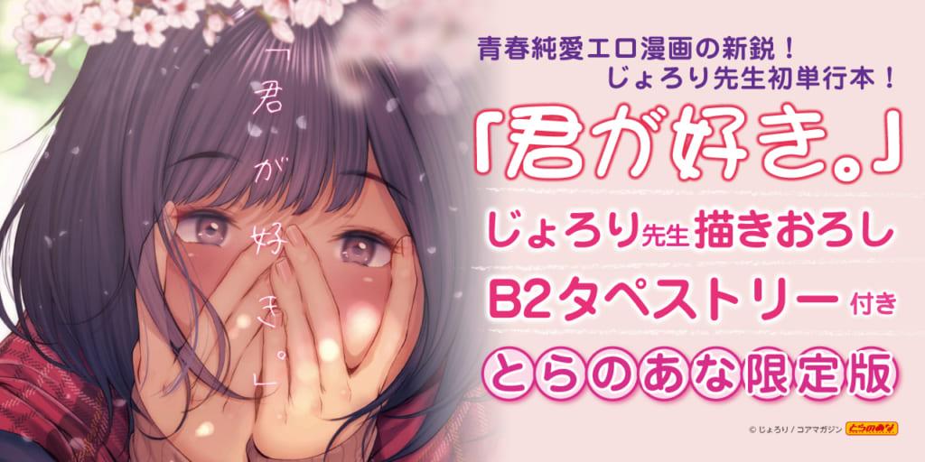 青春純愛エロ漫画の新鋭!じょろり先生、初単行本『「君が好き。」』9月25日(水) 発売決定!  《じょろり先生描きおろしB2タペストリー》付きとらのあな限定版も発売!!
