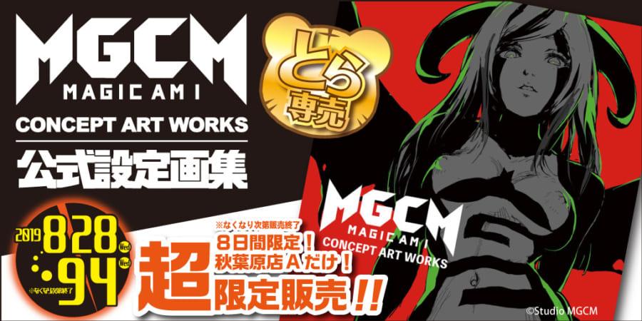 MAGICAMI CONCEPT ART WORKS(マジカミ公式設定画集)秋葉原店Aにて期間限定販売!