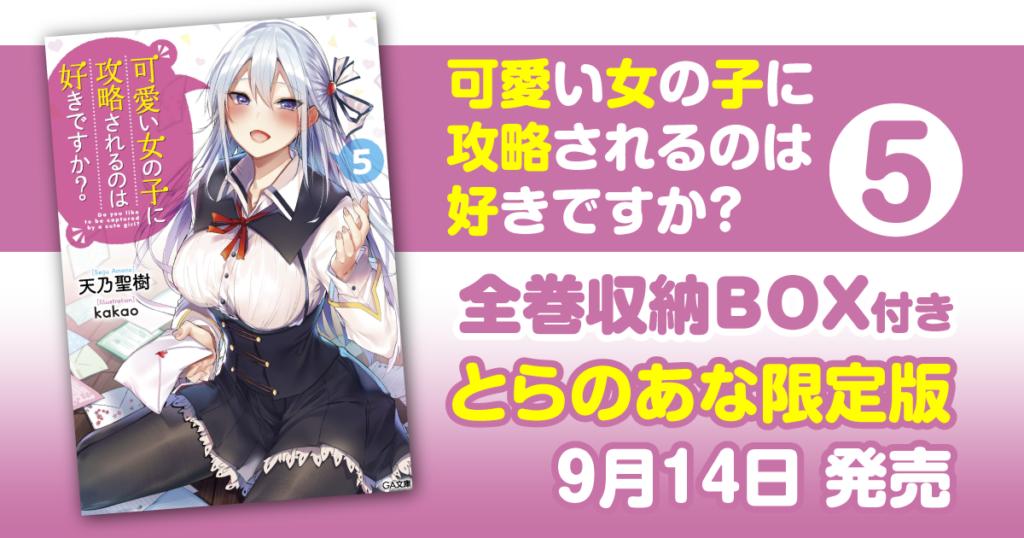 GA文庫の人気作品「可愛い女の子に攻略されるのは好きですか?」が9月14日の5巻にて完結! とらのあなでは発売を記念して全巻収納BOX付きとらのあな限定版を発売いたします!