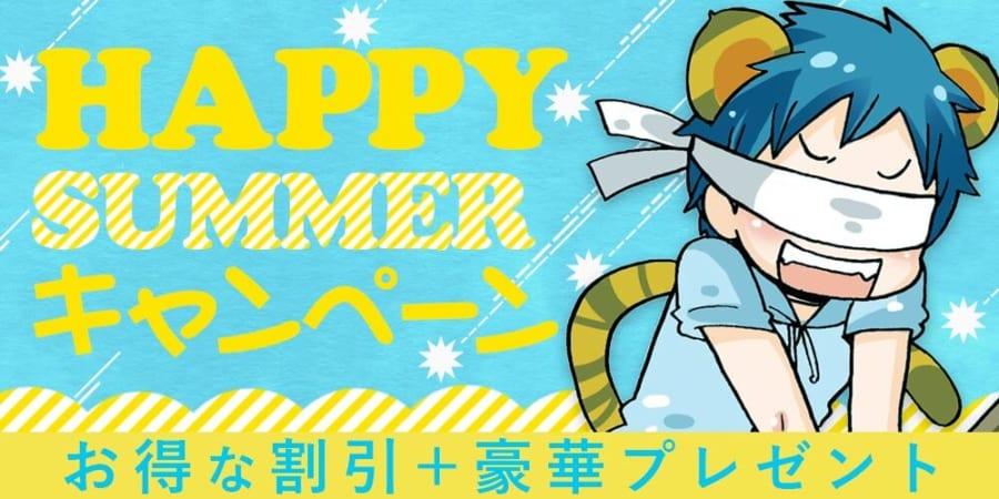 HAPPY SUMMER キャンペーン