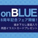 今年も暑い夏がやってきた!「onBLUE」8周年記念フェア開催です!