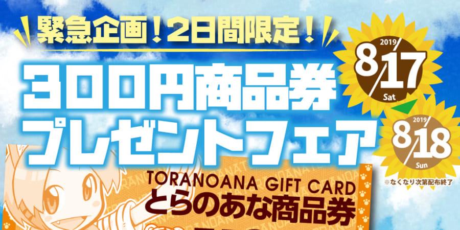 【8/17(土)8/18(日)2日間限定】緊急企画「枚数限定!300円商品券」プレゼントフェア!