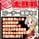 【店舗コーナー】10月とらの太鼓判コーナー展開中!