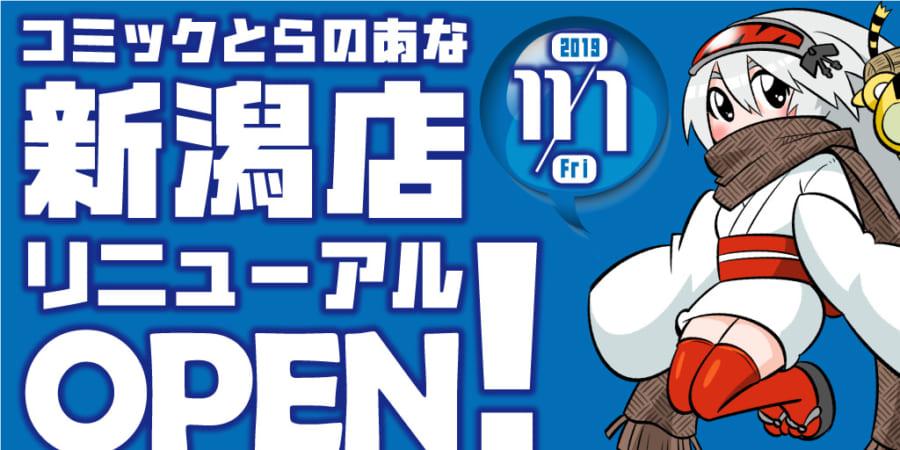とらのあな新潟店 2019年11月移転リニューアルオープン!