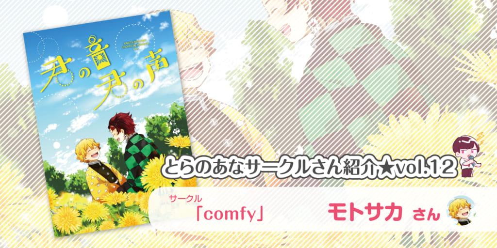 「comfy」モトサカさん💕とらのあな🐯女性向けサークルさん紹介vol.12