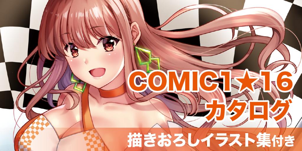 COMIC1☆16カタログとらのあな限定描きおろしイラスト集付きで発売!