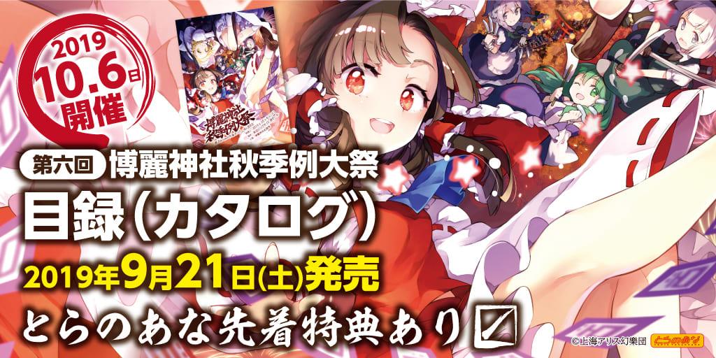 「第六回 博麗神社 秋季例大祭カタログ」をご購入の方に、小冊子を先着でプレゼント!