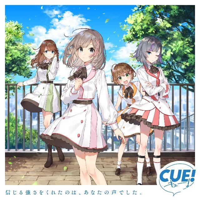 CUE! 02 Single「beautiful tomorrow」発売記念イベント開催決定!!