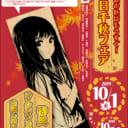 【10/1(火)〜10/31(木)】読書の秋はもうすぐ!一日千秋フェア