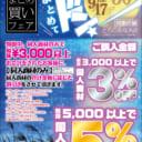 【店舗フェア】9/17(火)スタート!「買うなら今!秋の夜長にまとめてドン!」