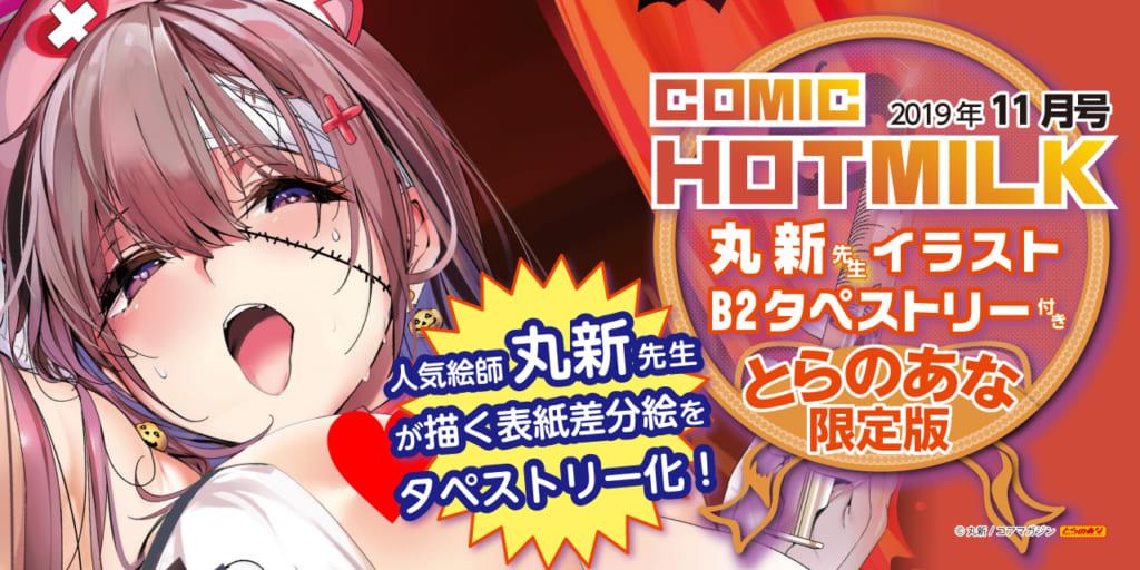 リニューアル2号目!『COMIC HOTMILK 2019年11月号』10月2日(水)発売決定!! 《丸新先生イラストB2タペストリー》付きとらのあな限定版も発売!!