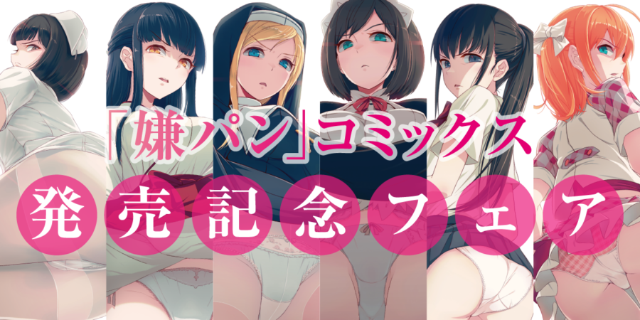 「嫌パン」コミックス発売記念フェア