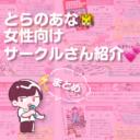 とらのあな🐯女性向けサークルさん紹介💕まとめ