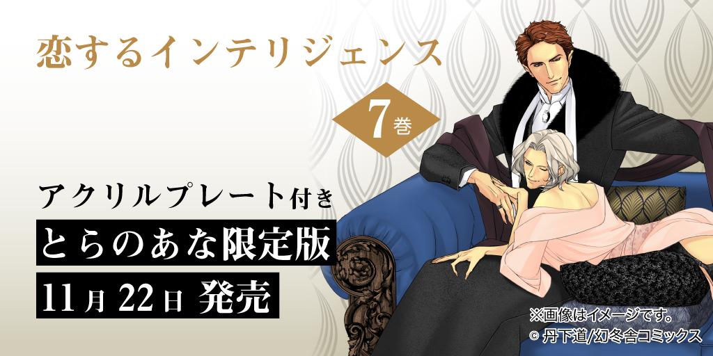 大人気官僚シリーズ第7弾!恋するインテリジェンス 7巻にとらのあな限定版が登場!