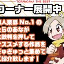 【店舗コーナー】とらの太鼓判コーナー展開中!