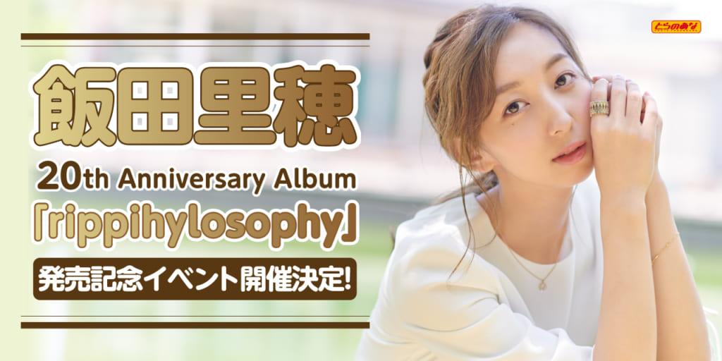 飯田里穂 20th Anniversary Album「rippihylosophy」の発売記念イベント開催決定!