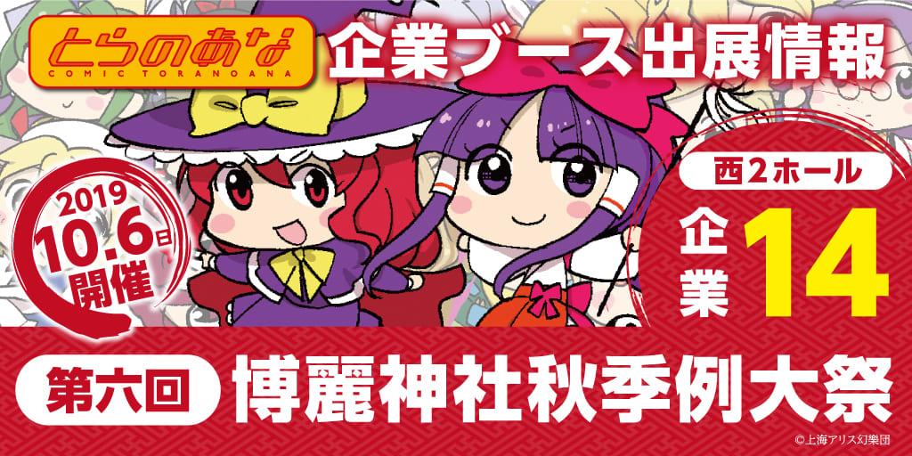 第六回博麗神社秋季例大祭に「とらのあな」が出展決定!