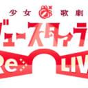 レヴューアルバム「ラ・レヴュー・エターナル」発売記念イベント開催決定!!
