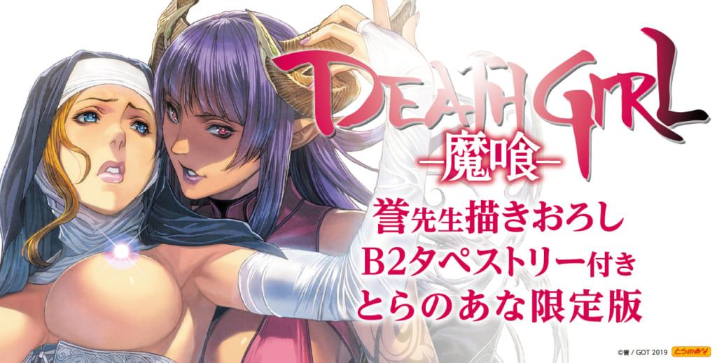 誉先生、最新カラーコミックス&イラスト集『DEATH GIRL -魔喰-』が10月10日(木)に発売決定! 《誉先生イラストB2タペストリー》付きとらのあな限定版も発売!!
