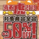 50%OFF確定!売る虎オータムセール2019開催!