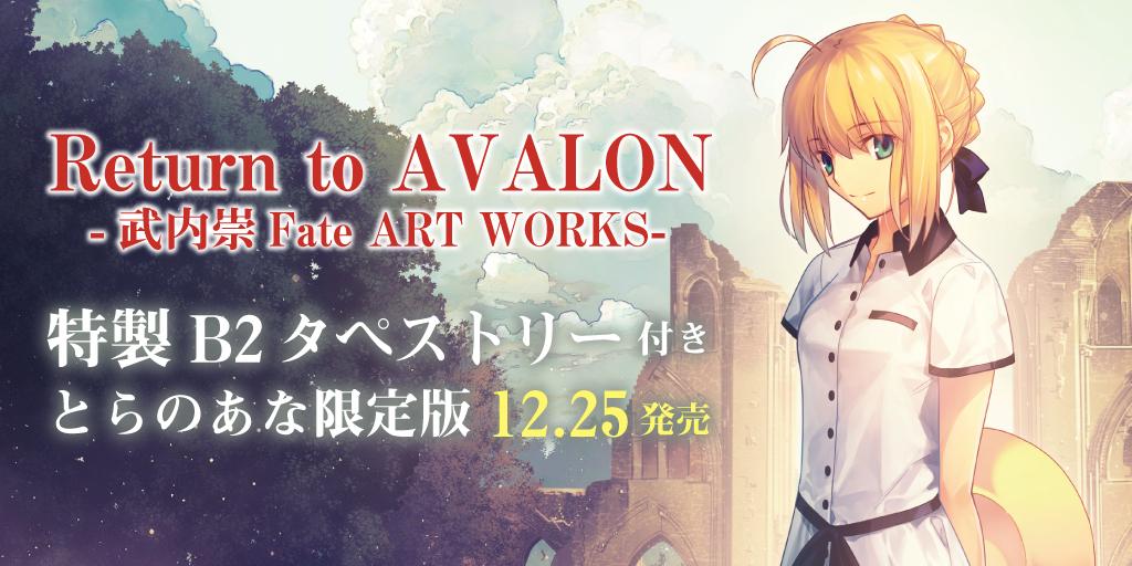 Fate15周年を締めくくる、ハードカバー豪華画集「Return to AVALON -武内崇Fate ART WORKS-」が12月25日に発売! とらのあなでは発売を記念して「特製B2タペストリー」付きとらのあな限定版を発売いたします!
