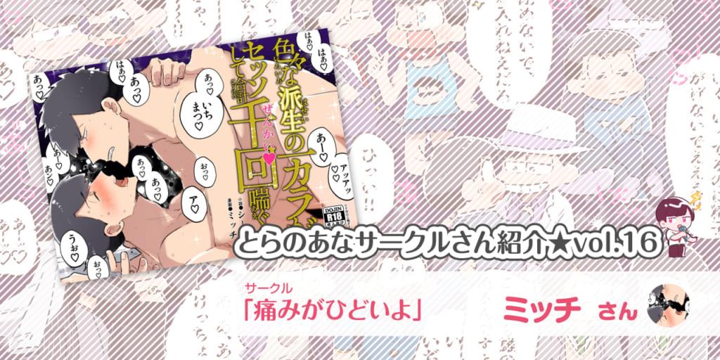 「痛みがひどいよ」ミッチさん💕とらのあな🐯女性向けサークルさん紹介vol.16